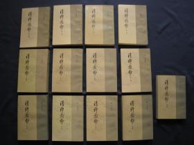 清稗类钞 平装本全十三册 中华书局1984到1986年间陆续出版 全部一版一印