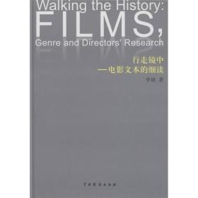 行走镜中:电影文本的细读