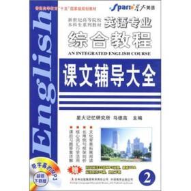 星火2011(上)英语专业综合教程课文辅导大全2(MP3下载)