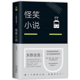 东野圭吾:怪笑小说(2018版)精装