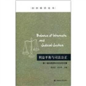 法治前沿论丛:利益平衡与司法公正