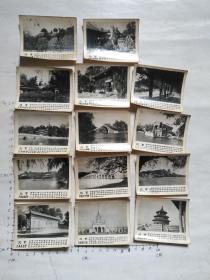 老照片    北京老名胜古迹风景照  一组共14张合售
