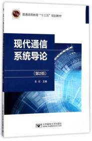 """现代通信系统导论(第2版)/普通高等教育""""十三五""""规划教材"""