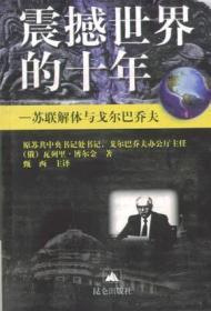 震撼世界的十年:苏联解体与戈尔巴乔夫