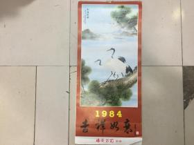 挂历 1984年:吉祥如意(13张全)