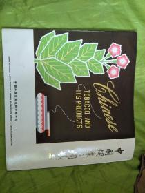 中国烟叶及烟制品 七十年代宣传画册