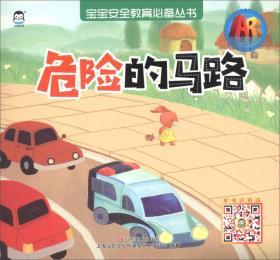 危险的马路 专著 上海仙剑文化传媒股份有限公司编著 wei xian de ma lu