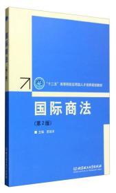 国际商法第二2版 答百洋 北京理工大学出版社 9787564088064