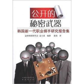公开的秘密武器:韩国新一代职业棋手研究课题集金大真