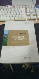 宁夏社会治理与民生建设研究