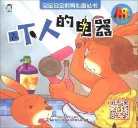 吓人的电器 专著 上海仙剑文化传媒股份有限公司编著 xia ren de dian qi
