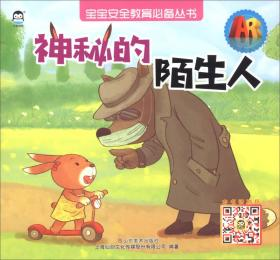 神秘的陌生人 专著 上海仙剑文化传媒股份有限公司编著 shen mi de mo sheng ren