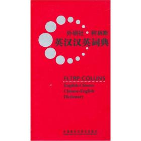 外研社·柯林斯:英汉汉英词典