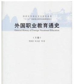外国职业教育史(上、下卷)