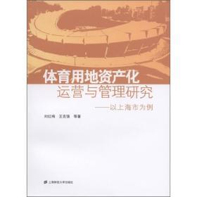 体育用地资产化运营与管理研究