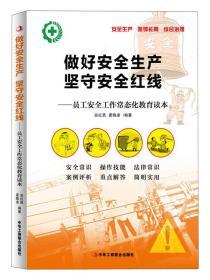 做好安全生产 坚守安全红线:员工安全生产工作常态化教育读本