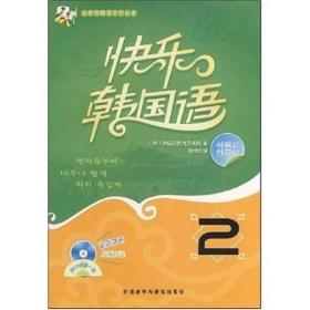 快乐韩国语系列丛书:快乐韩国语2