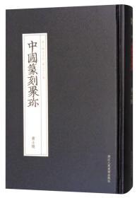 中国篆刻聚珍(第2辑名家印第22卷):黄士陵