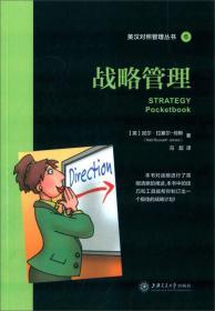英漢對照管理叢書6:戰略管理
