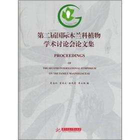 第二届国际木兰科植物学术讨论会论文集