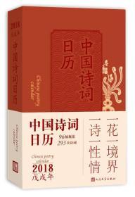 中国诗词日历:戊戌年2018