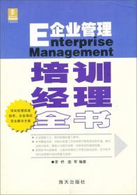企业管理:培训经理全书
