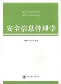 安全信息管理学 孙殿阁 9787313119407 上海交通大学出版社