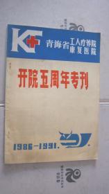 2-2青海省工人疗养院康复医院 开院五周年专刊 1986-1991