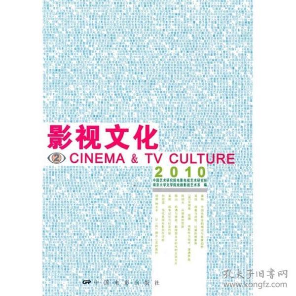 影视文化2(2010)