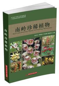 南岭珍稀植物