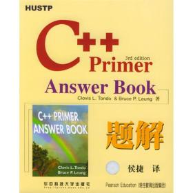 C++Primer Answer Book题解
