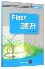 Flash动画设计/高等教育艺术设计精编教材·动漫设计类