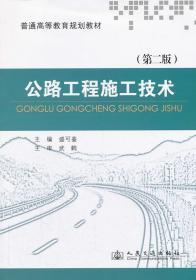 公路工程施工技术(第2版)/普通高等教育规划教材