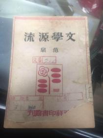 民   永祥印书馆 范泉著《文学源流》