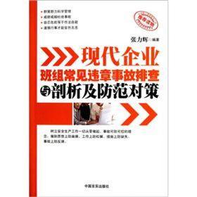 现代企业班组常见违章事故排查与剖析及防范对策