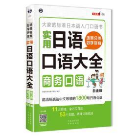 大家的标准日本语入门口语书:实用日语口语大全·商务口语·白金版