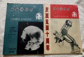 《天文爱好者》1959年第5.6期 共2期合售