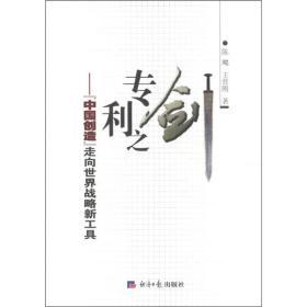 """专利之剑 专著 """"中国创造""""走向世界战略新工具 陈飔,王晋刚著 zhuan li zhi"""