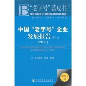 """中国""""老字号""""企业发展报告No.1(2011)"""