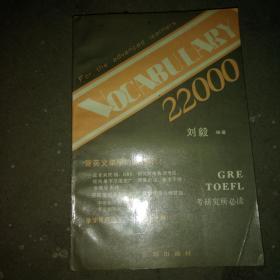 VOCABULARY 22000