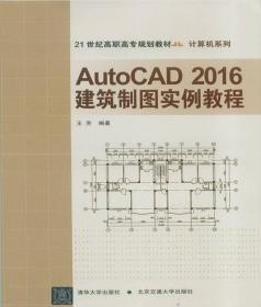 AutoCAD2016建筑制图实例教程