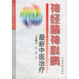 神经精神科病最新中医治疗