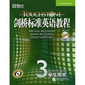 新东方·剑桥标准英语教程3(学生用书)