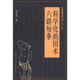 老拳谱辑集丛书.第8辑:科学化的国术 六路短拳