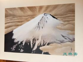 横山大观 《富士山》 对开超大尺寸石版画 日本艺术史名作