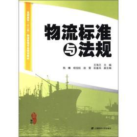 """高职高专""""十二五""""物流管理专业规划教材:物流标准与法规"""