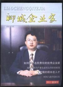 聊城企业家 (2011 创刊号)