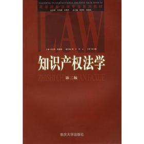 高等院校法学专业系列教材:知识产权法学(第二版)