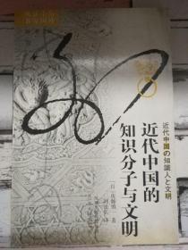 《近代中国的知识分子与文明》
