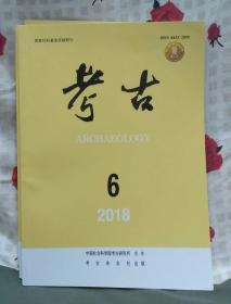 考古 2018年第6